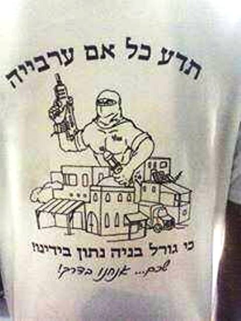 racist idf t shirt