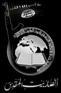 """""""אנסאר בית א-מקדס"""" סמל  ארגון הטרור"""