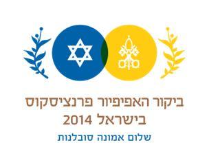 הלוגו המיוחד לביקור האפיפיור בישראל