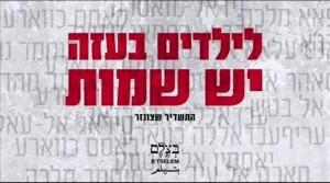התשדיר סורב בטענה ששמות ילדים פלסטינים הוא סוגייה פוליטית