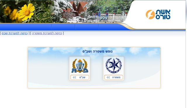 אתר אשת טורס. המכרז החדש מצטרף לשירות שהיא מעניקה למשטרת ישראל ושירות בתי הסוהר