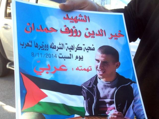 """""""כול פשעו שהיה ערבי"""" - הכרזה שהונפה היום בכפר (צילום: ודיע עואודה)"""