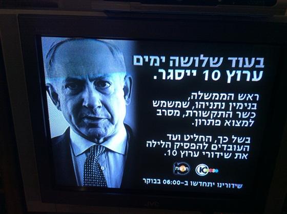 החשכת מסך ערוץ 10. הכל פוליטי?