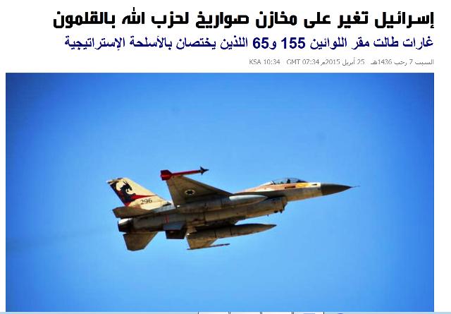 הכותרת הראשית באל חאדד  (צילום מסך)