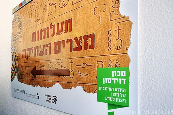 כניסה לתערוכת תעלומות מצרים העתיקה. צילום: יולה זובריצקי