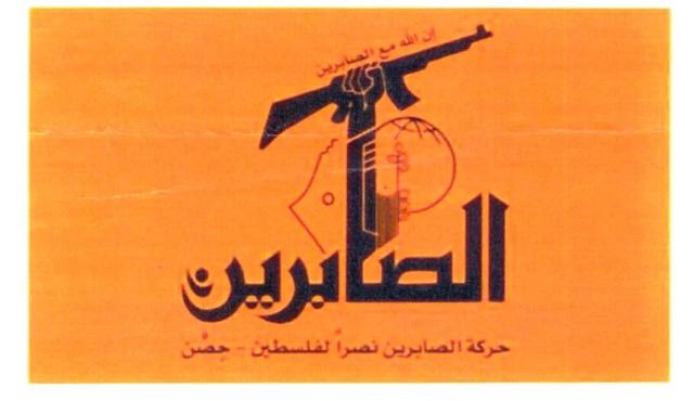 סמל הארגון הקיקיוני