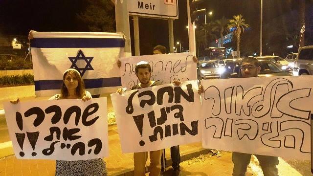הפגנות  תמיכה בצומת רעננה כפר סבא. לא זיהום המשפט? (צילום ארכיון: אור חמרה)