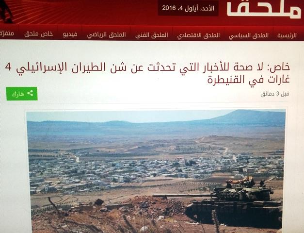"""אתר """"מלחק"""" - ישראל תקפה פעמיים, לא ארבע (צילום מסך)"""