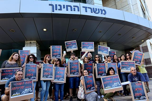 מאות מורים הפגינו מול משרד החינוך