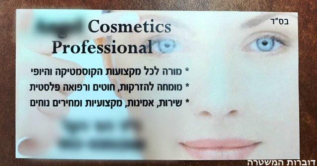 """כרטיס הביקור של ה""""מומחה"""" (צילום דוברות המשטרה)"""