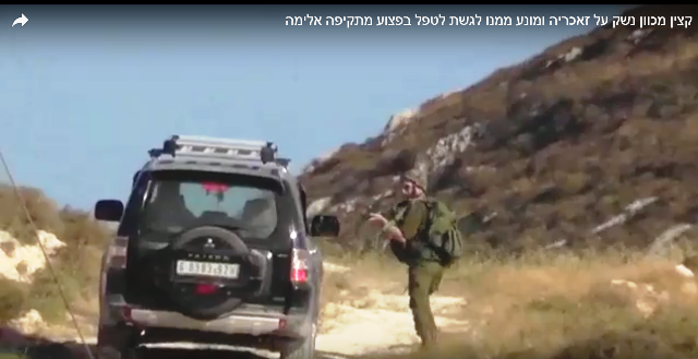 צילום מסך (צילום סרטון: מוניר קאדוס, פעיל ארגון יש דין)