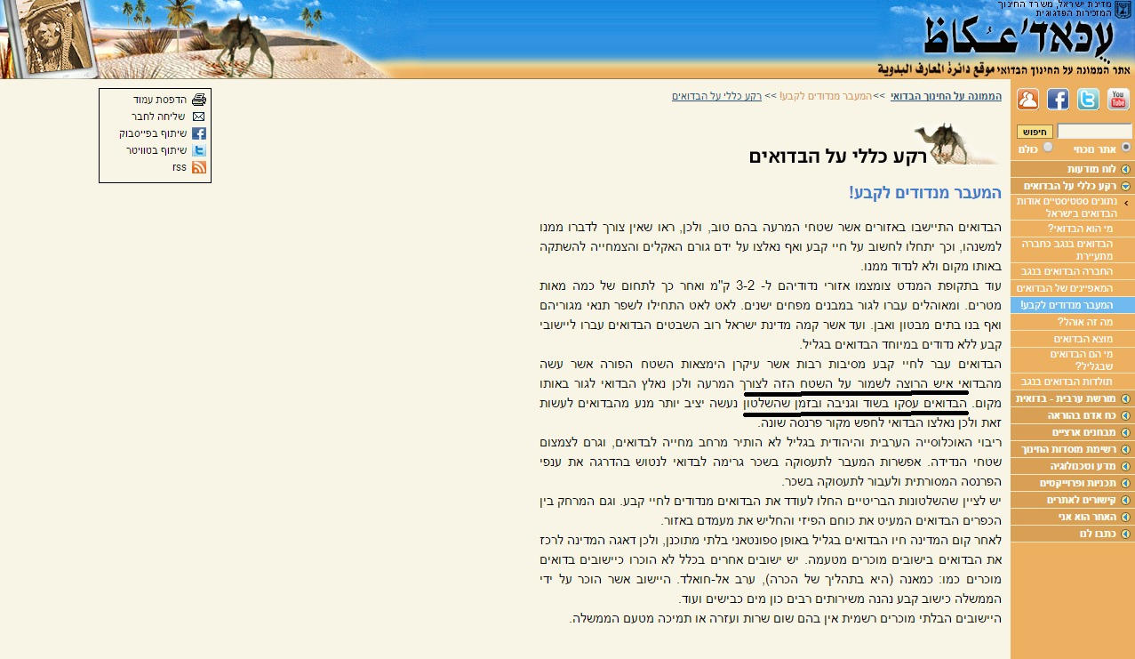 העמוד שהוסר בעקבות פניית מגפון  (צילום מתוך האתר)