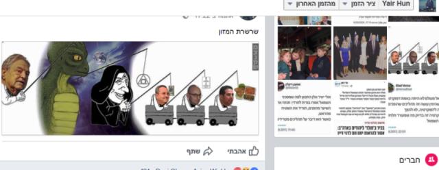 הקריקטורה של יאיר נתניהו (צילום מדף הפייסבוק)
