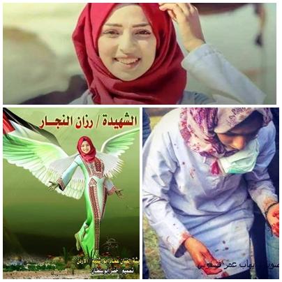 צילומים מתוך הרשתות ותקשורת פלסטינית