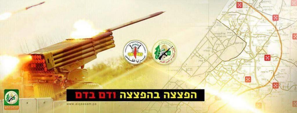 כרזה שהעלה החמאס עם המדיניות החדשה שלו לפיה ירי יענה בירי