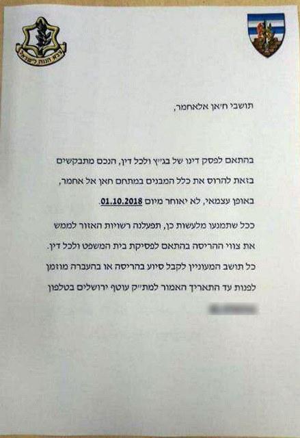 צו והודעה על הריסת המבנים בעברית