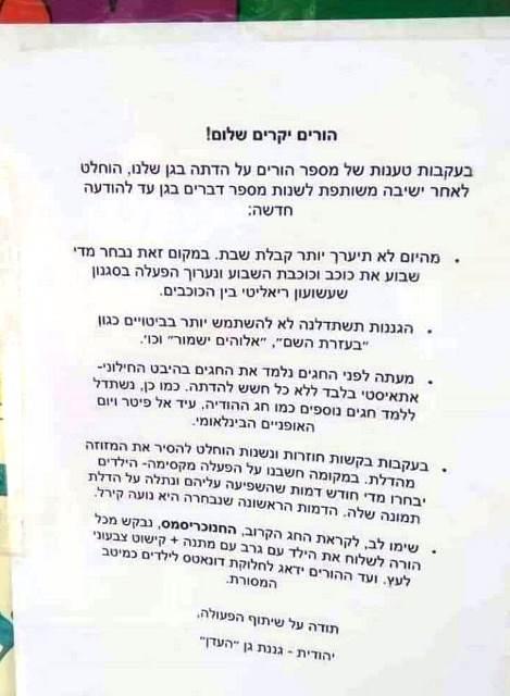 המכתב המזוייף (צילום מדף הפייסבוק)