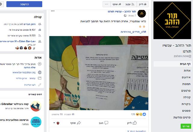 המכתב בדף הפייסבוק של הקבוצה (צילום מדך הפייסבוק)