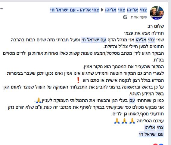 התנצלותו של צחי אליהו (צילום מדף הפייסבוק)