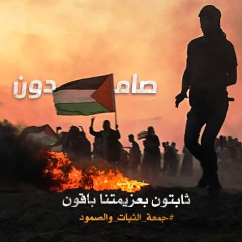 כרזה של החמאס לעידוד ההפגנות מול הגדר (צילום: מקורות פלסטינים)