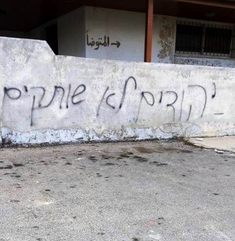 צילום: זכרייה סעדה - רבנים למען זכויות אדם
