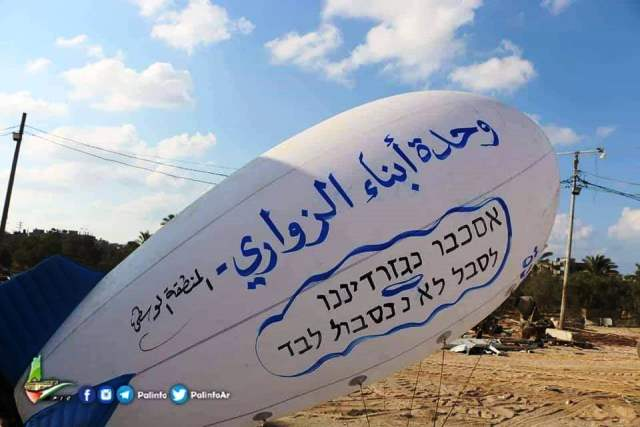 בלון אזהרה בצורת פצצה: אם אנחנו נסבול - גם אתם  (צילום: תקשורת פלסטינית)