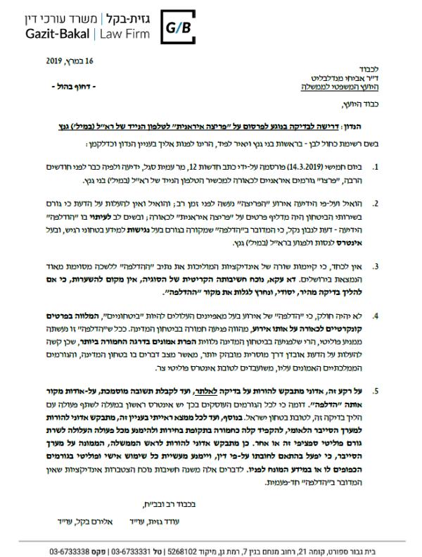 מכתב עורכי הדין ליועץ המשפטי לממשלה