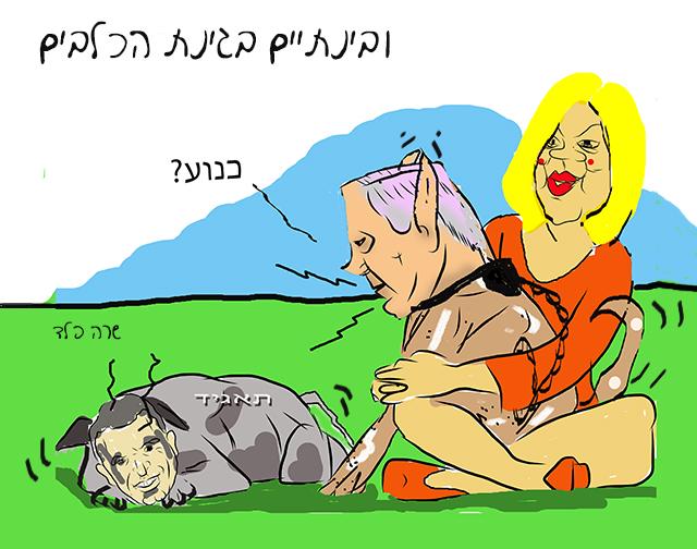 הלך-התאגיד (קריקטורה: שרה פלד)