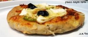 פיצה טבעונית מקמח כוסמין