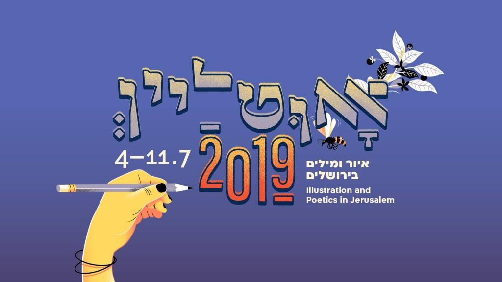 פסטיבל אאוטליין 2019