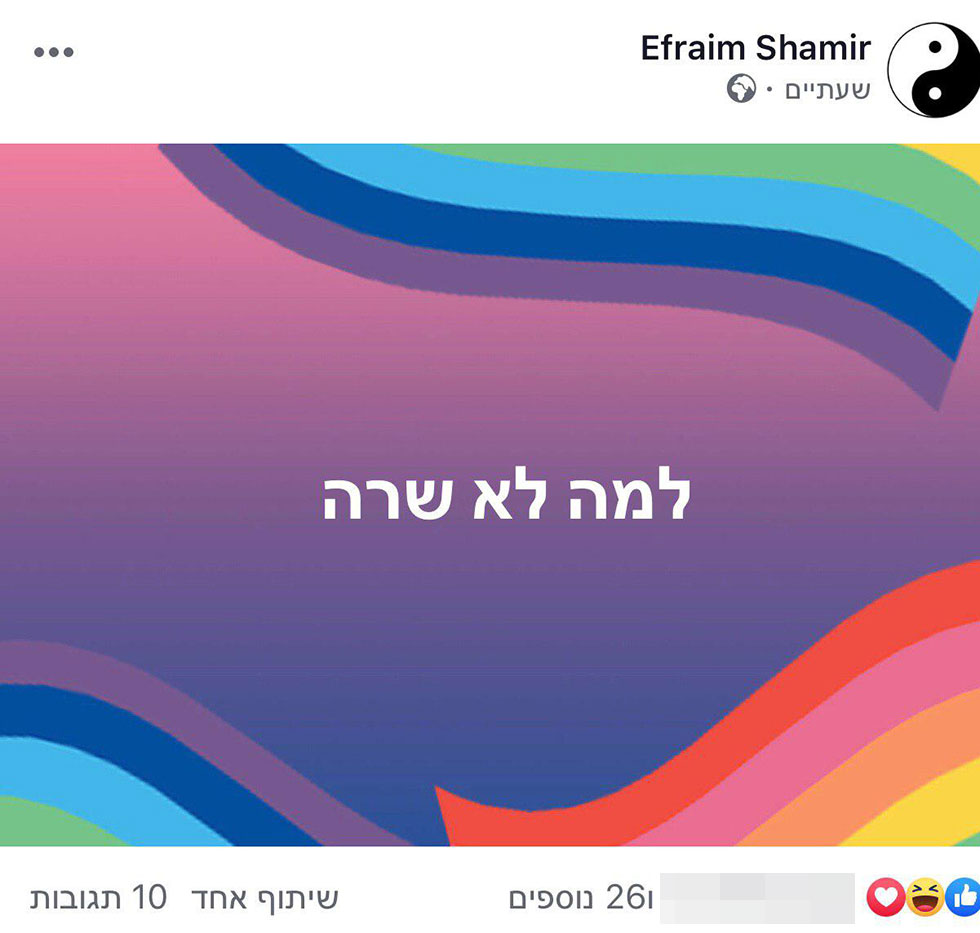 מתוך דף הפייסבוק של שמיר