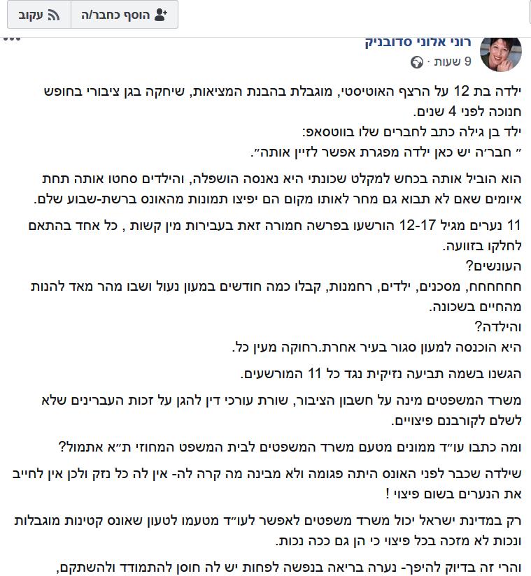 הפוסט הזועם של רוני אלוני (צילום מדף הפייסבוק)