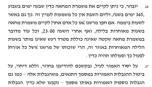 קטע מממכתבם של הפרקליטים למפקד מחוז תל אביב
