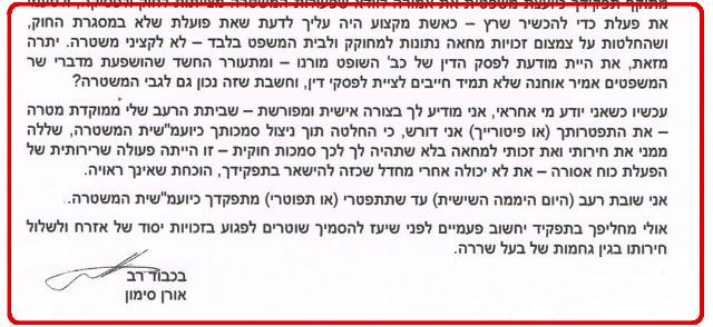 קטע ממכתבו של סימון ליועצת המשפטית למשטרה