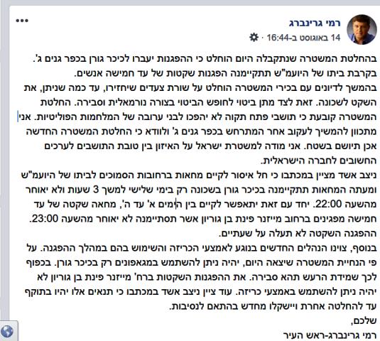 הפוסט של ראש עיריית פתח תקווה שיצא עוד ביום ראשון (צילום מדף הפייסבוק)