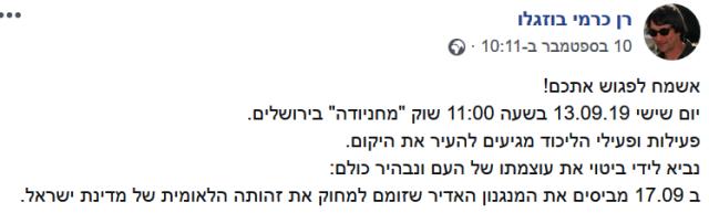 קרא לפעילים - רן כרמי בוזגלו (צילום מדף הפייסבוק שלו)