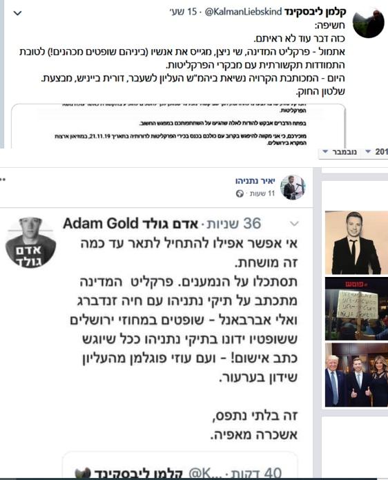 צילום עליון: מתוך חשבון הטוויטר של העיתונאי - צילום תחתון: מדף הפייסבוק של נתניהו