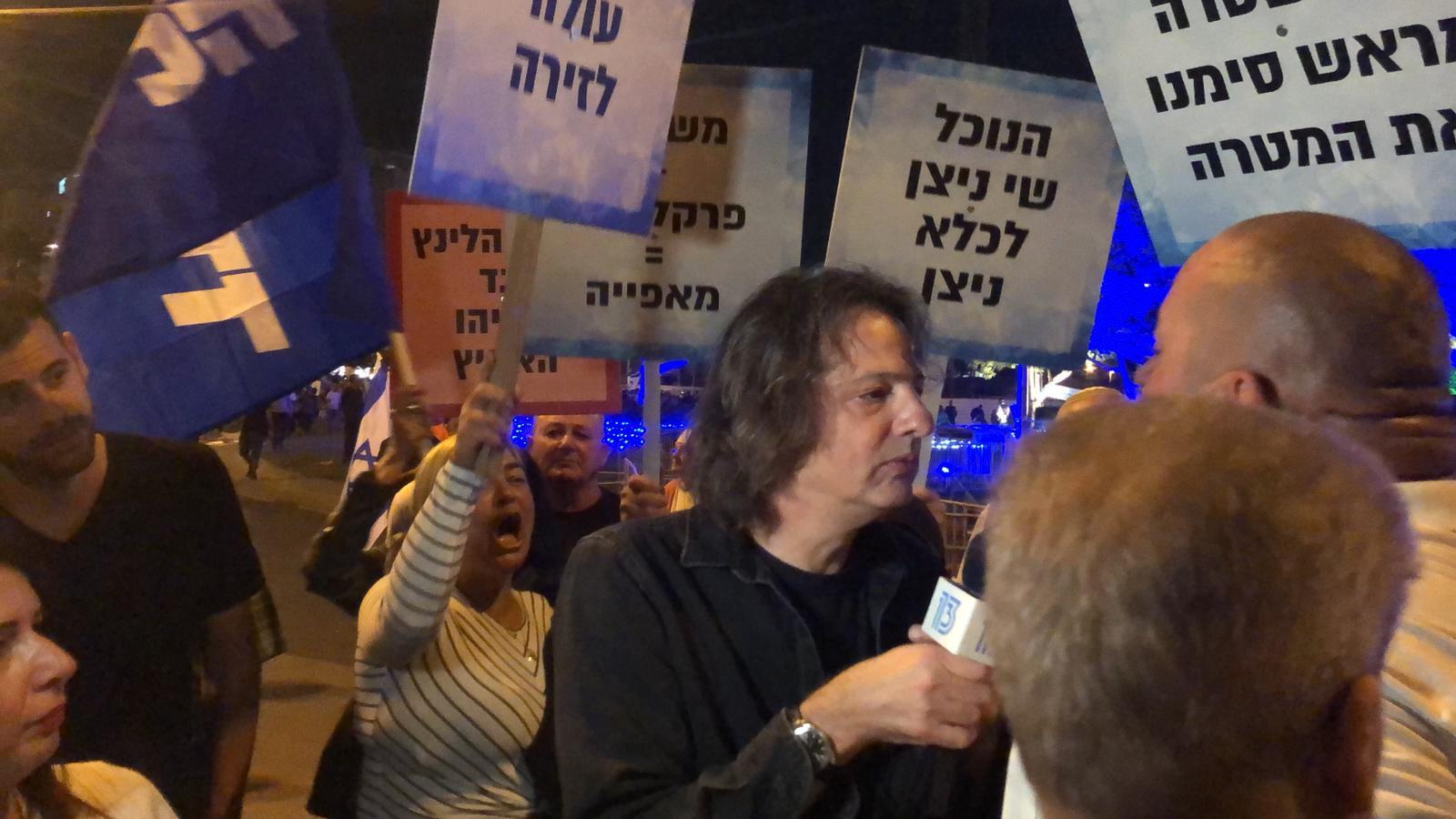 סיסמאות ההפגנה (צילום: ציפי מנשה)