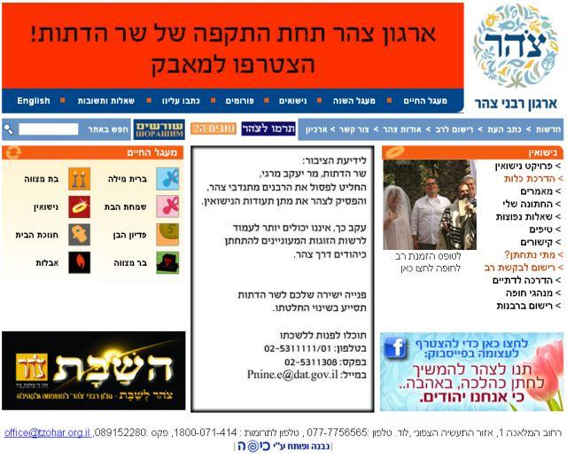 הדף הראשי של עמותת צהר