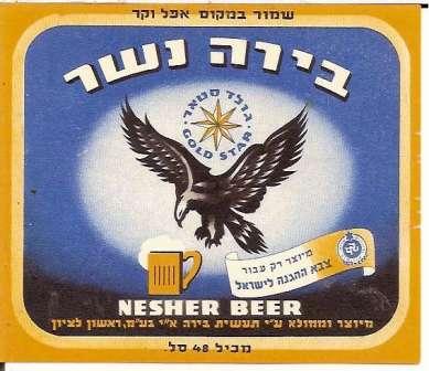 """בירה נשר - """"מיוצר רק עבור צבא ההגנה לישראל"""""""