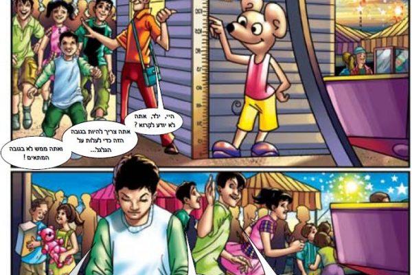 מחסור בהורמון גדילה בילדים מוסבר בחוברת קומיקס