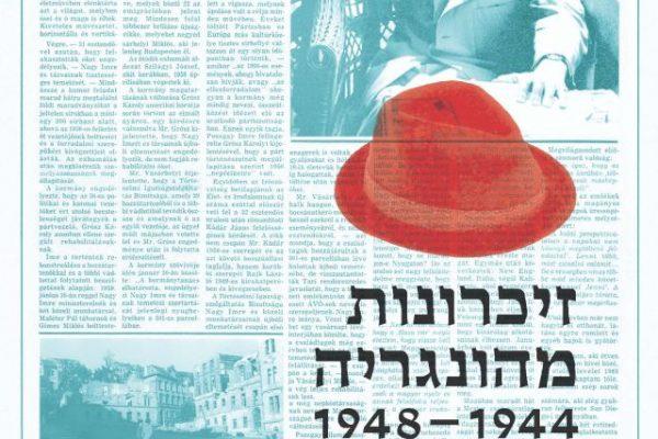 הונגריה 1944 – ישראל 2012