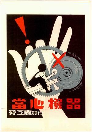 כרזה של ממשלת הונג קונג לגבי סכנות בעבודה עם מכונות. צילום: ויקימדיה
