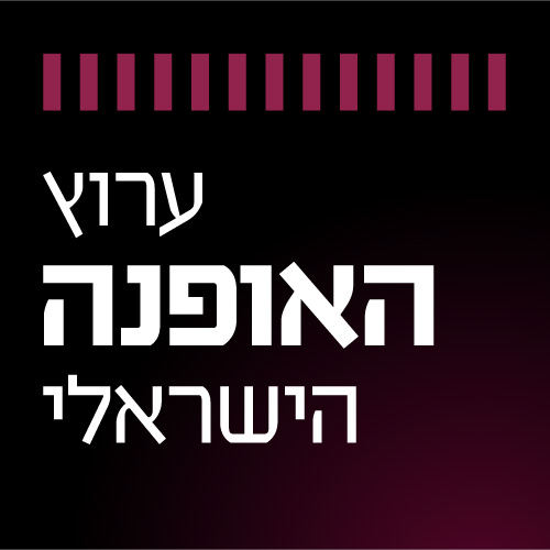 מי שרוצה להגיש פינה בערוץ האופנה הישראלי, שיגיד אני!