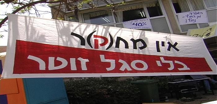 הסתיימה שביתת הסגל הזוטר באוניברסיטאות