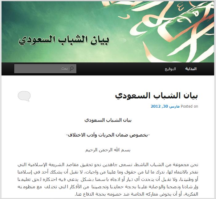 """אתר האינטרנט של """"הצהרת הצעירים"""" הסעודית"""