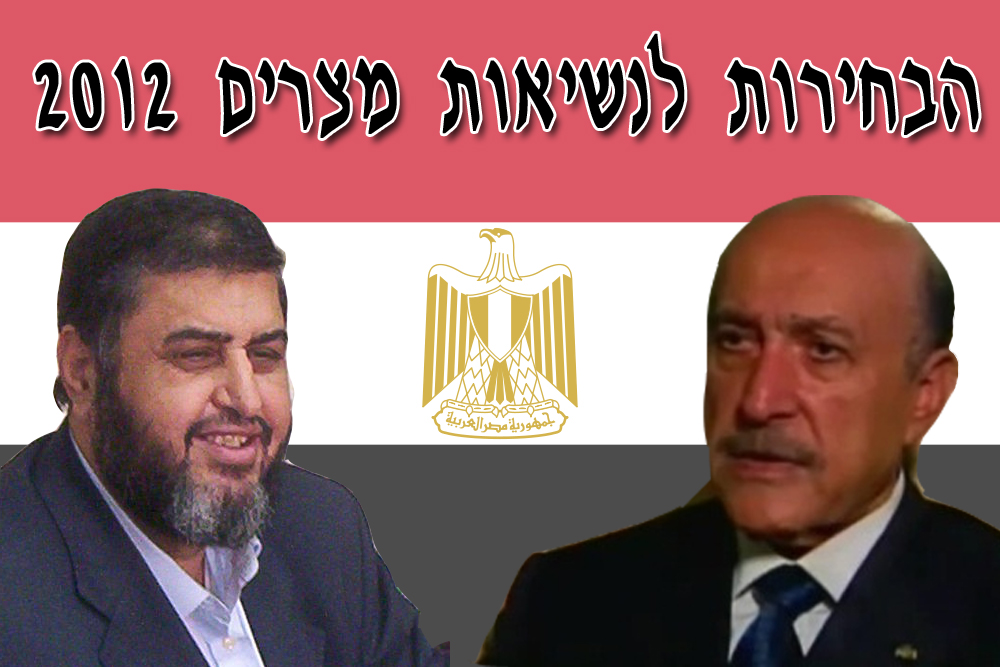 פרויקט לקראת הבחירות לנשיאות מצרים 2012