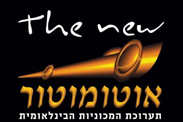 רשימת המציגים באוטומוטור 2012