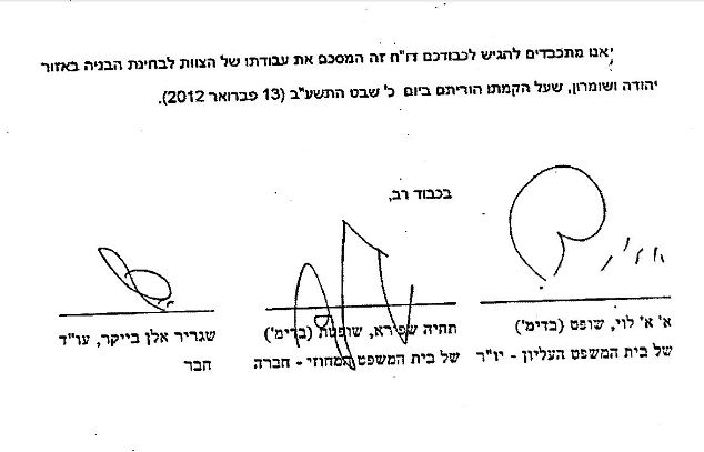 """חתימות חברי הוועדה על מסקנותיה (צילום: לע""""מ)"""