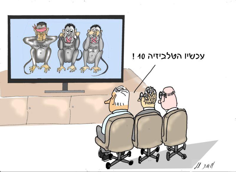 שלושת הקופים (צייר: מאיר מירב)
